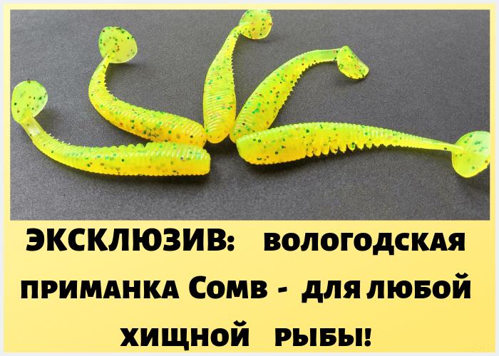 Приманка Comb - для любой хищной рыбы!